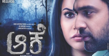 Aake poster